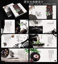 茶文化中国风水墨画册设计
