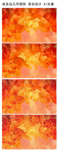 橙色多边形底纹