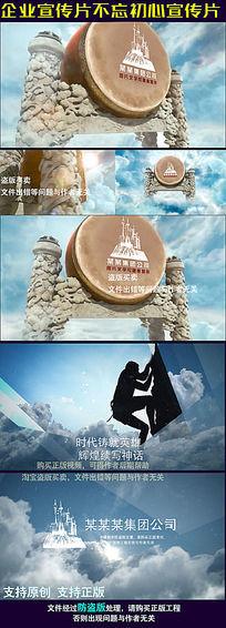 大气不忘初心企业宣传片年会片头AE模板