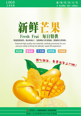 大气水果芒果主题海报设计