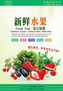 大气水果主题海报设计