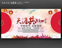 大气中秋节宣传海报设计