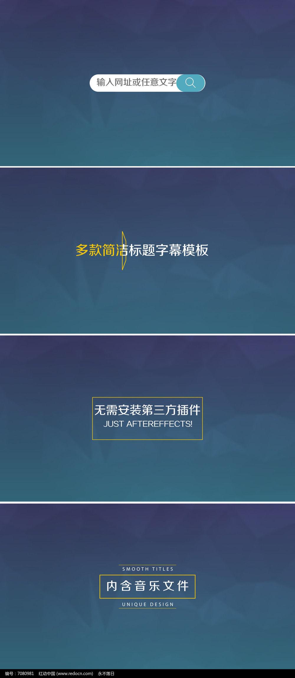 多个ae简洁字幕标题模板图片