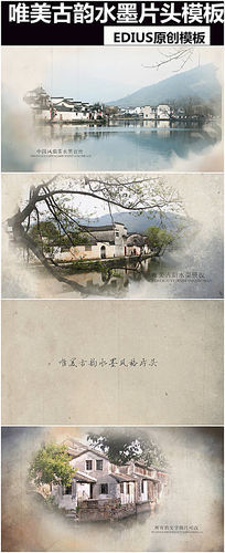 edius中国风古韵水墨片头模板