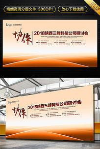 高雅公司年会背景板模板设计