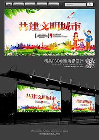 共建文明城市宣传海报