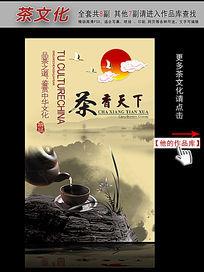 公司茶文化挂图设计之茶香天下