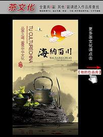 公司茶文化挂图设计之海纳百川