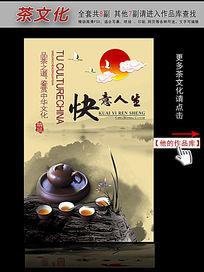 公司茶文化挂图设计之快意人生