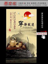 公司茶文化挂图设计之宁静致远