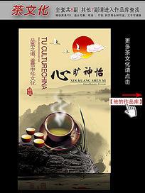 公司茶文化挂图设计之心旷神怡