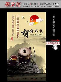 公司茶文化挂图设计之有容乃大