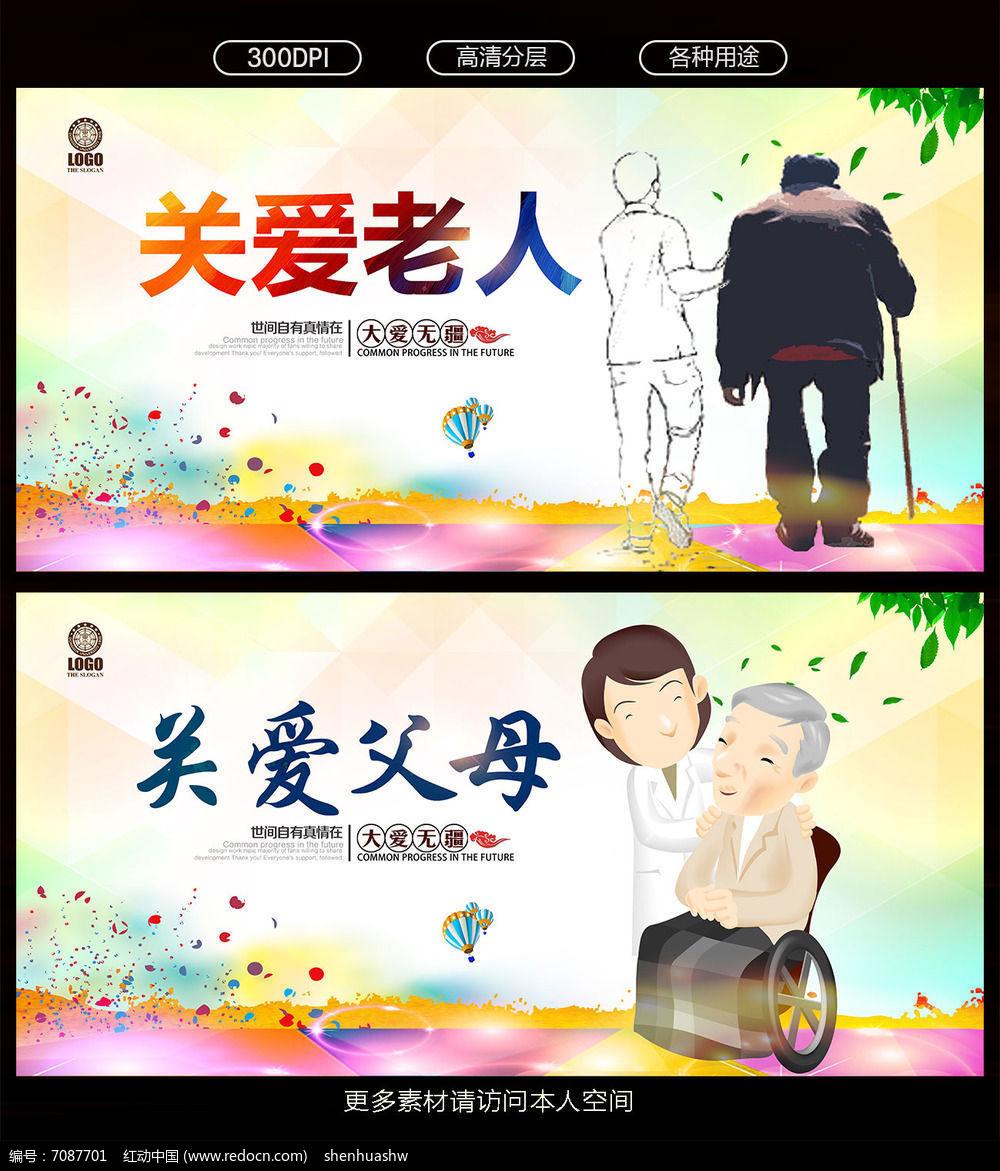 关爱老人公益海报设计素材下载 编号7087701 红动网图片