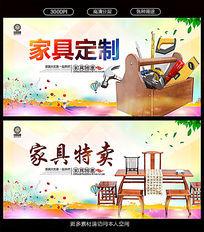 家具促销海报设计