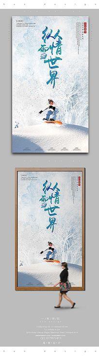 简约滑雪宣传海报设计PSD