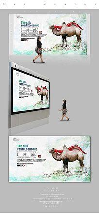 简约水彩风丝绸之路宣传海报设计PSD