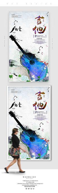 简约水彩吉他海报设计PSD