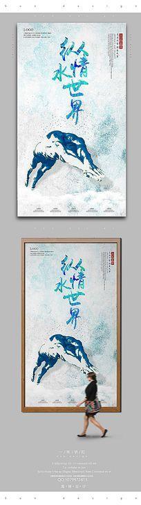 简约水彩游泳海报设计PSD