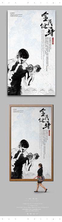 简约中国风全民健身海报设计PSD