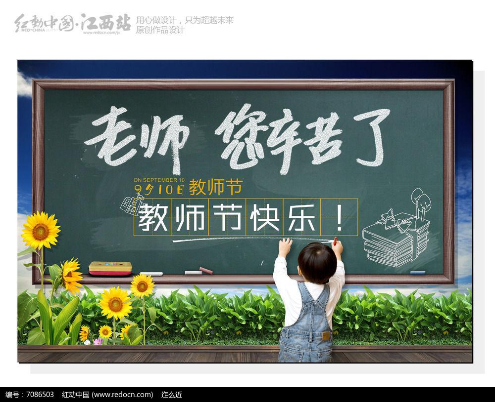 教师节主题_红动网提供教师节精品原创素材下载,您当前访问作品主题是教师节海报