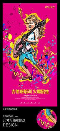 吉他班音乐培训班招生海报广告