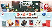 开学季电商促销banner分层PSD