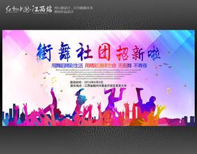 炫酷舞蹈社团招新宣传海报设计