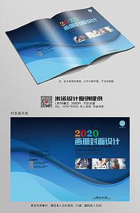 蓝色动感房地产楼书封面设计