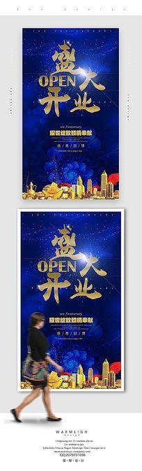 蓝色精美盛大开业宣传海报设计PSD
