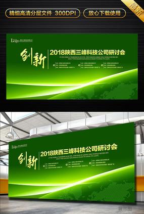 绿色创新背景板