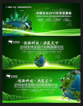 绿色环保文化展板背景模板