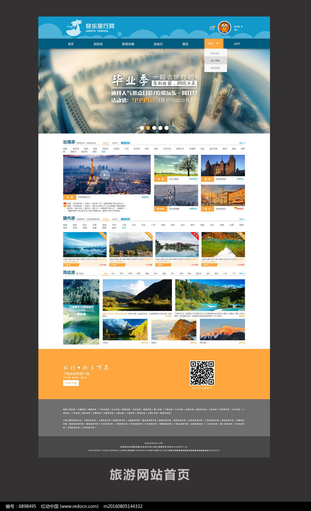 网站_旅游网站首页图片