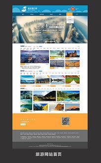 旅游网站首页 PSD