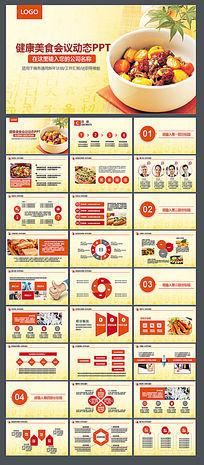 美味中国美食文化饮食餐饮味道PPT模板