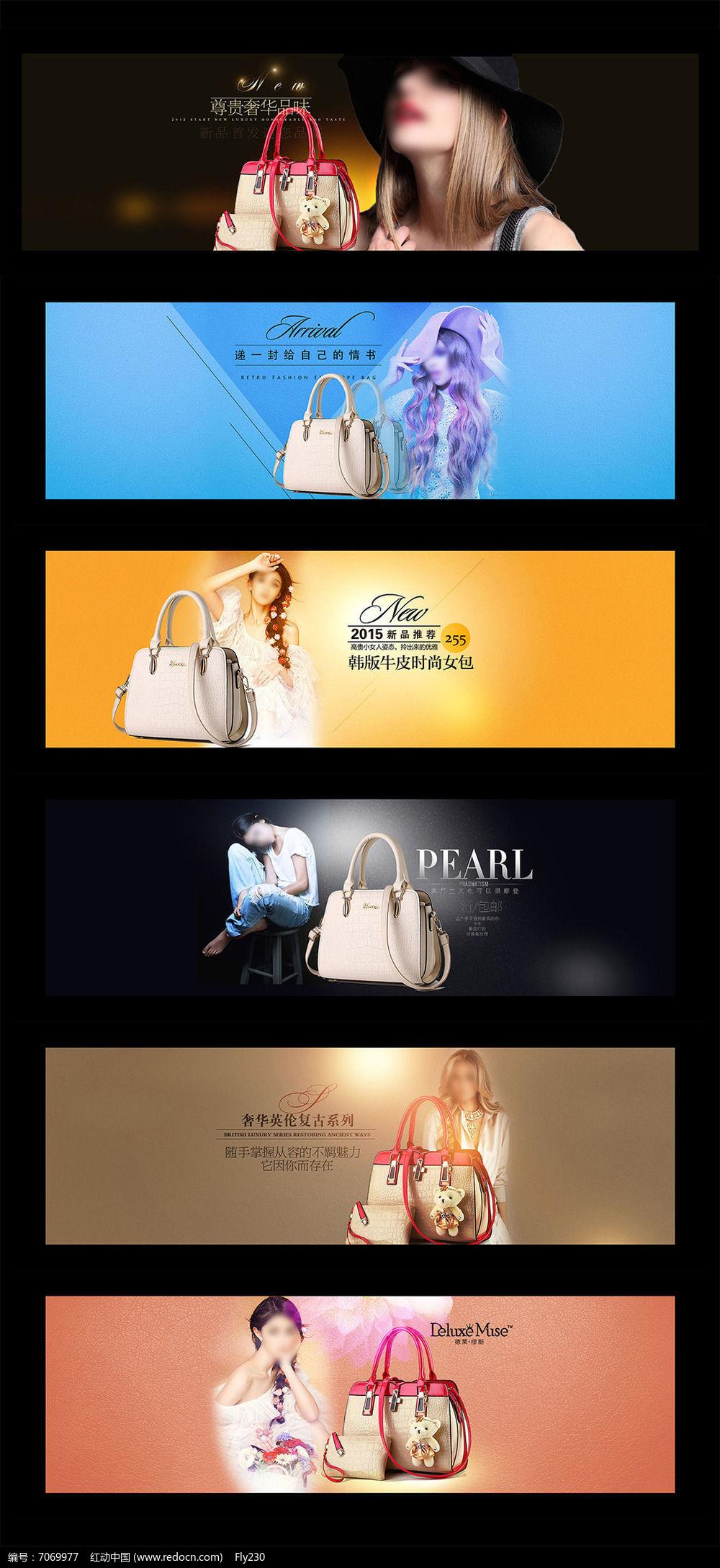 女包宣传海报图片