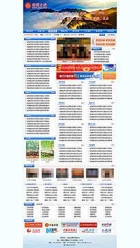 侨联网站 PSD