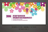 庆典活动背景板设计
