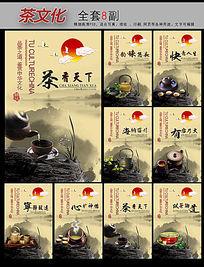 企业公司茶文化展板挂图设计
