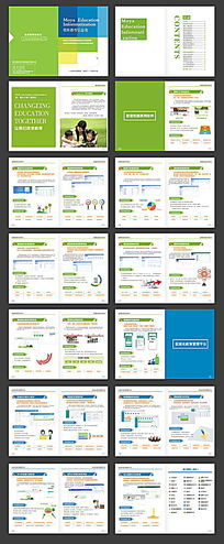 企业画册设计绿色画册公司画册