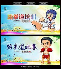 跆拳道培训海报设计