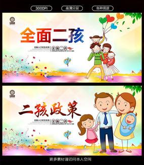 全面二孩二胎政策宣传海报设计