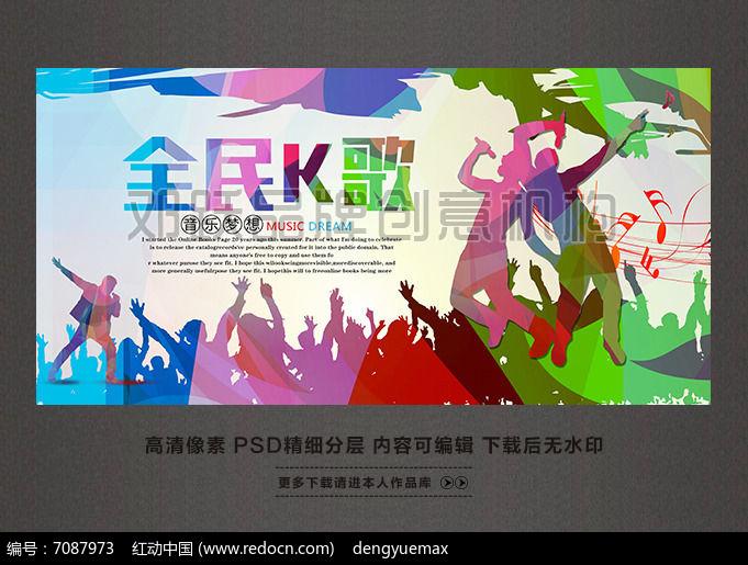 全民K歌宣传海报