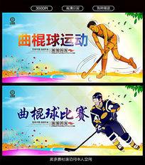 曲棍球比赛海报设计