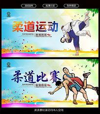 柔道比赛海报设计