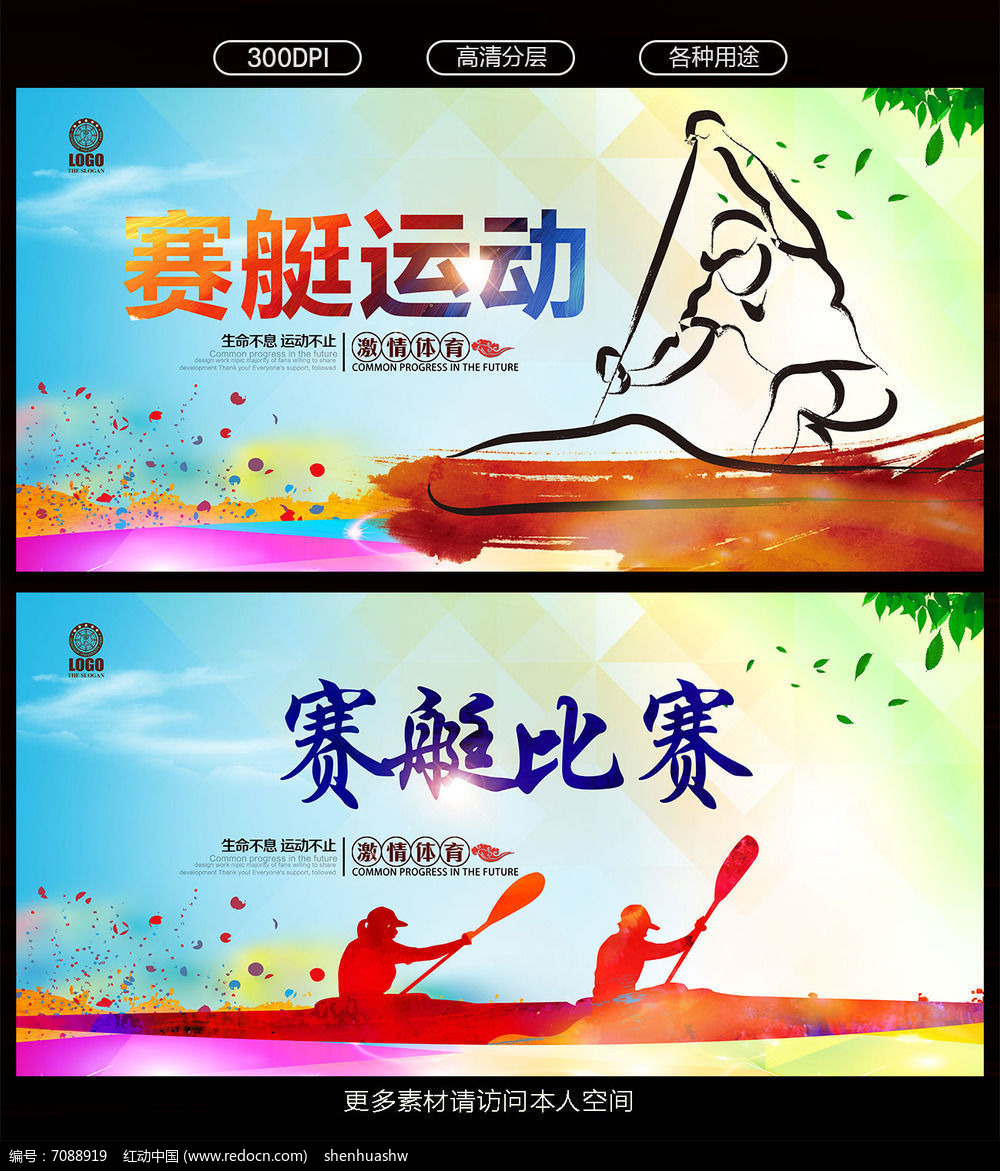赛艇比赛海报设计图片