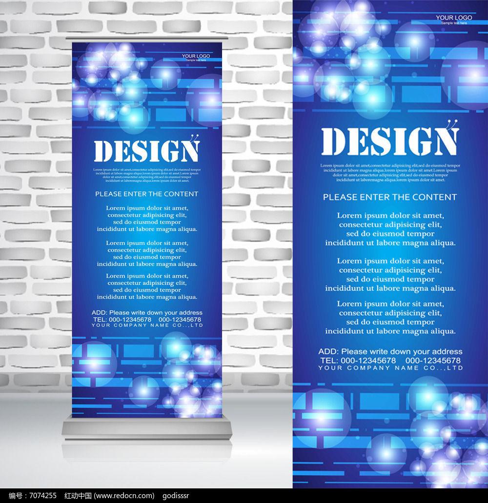 海报设计/宣传单/广告牌 易拉宝 闪亮蓝色激光线条科技数码产品易拉宝