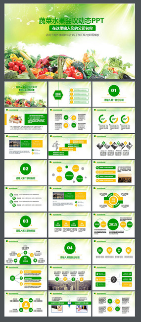 生物科技农业种植水果蔬菜粮食作物PPT