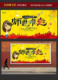 师恩难忘教师节宣传海报设计
