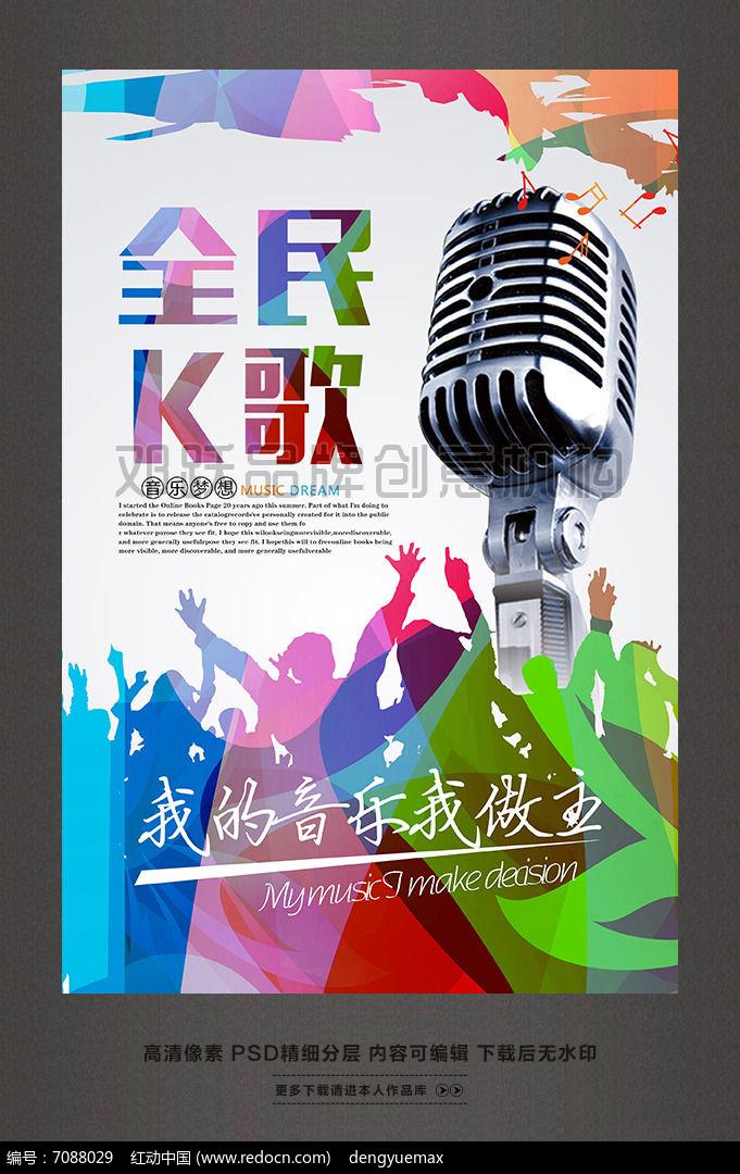 时尚创意全民k歌宣传海报图片