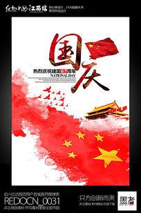 水彩创意国庆节宣传海报设计